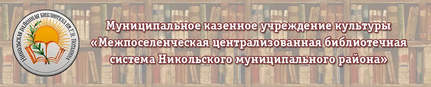МКУК «МЦБС Никольского района»